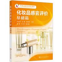 化妆品感官评价系列--化妆品感官评价:基础篇(杜志云)