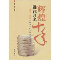 【二手旧书8成新】辉煌十年 继往开来:1999-2008中国玉文化玉学学术成果精粹 杨伯达,曾卫胜 978711606