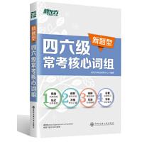 【二手旧书8成新】 四六级常考核心词组(新题型 新东方考试研究中心 9787560559001