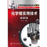 实用电镀技术丛书(2)--化学镀实用技术(二版)