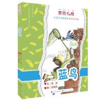 蓝鸟(全国优秀儿童文学奖得主汤汤全新作品/拼音美绘版)