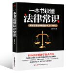 一本书读懂法律常识:解答日常法律难题的十万个为什么(常用法律速查速用)