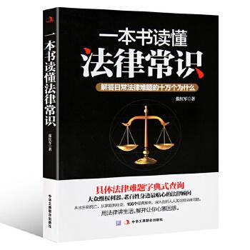一本书读懂法律常识:解答日常法律难题的十万个为什么(常用法律速查速用) 每个人都看得懂的法律手册。你的合法权益有没有受到侵犯?又如何用法律手段来解决?《一本书读懂法律常识》告诉你,普通人应该知道哪些法律常识。北京司法局推荐大众阅读