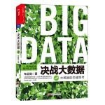 决战大数据(升级版):大数据的关键思考(签名本)
