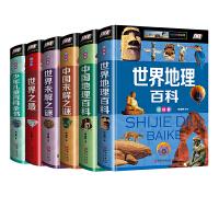 6册 世界地理百科 中国地理百科 中国未解之谜 世界未解之谜 世界之最 少年儿童百科全书