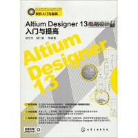 【二手旧书8成新】AltiumDesigner13电路设计入门与提高(附 胡文华,胡仁喜 等,胡文华,胡仁喜 9787
