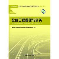 【二手旧书8成新】2013一级建造师考试教材公路工程管理与实务(第3版(附 本书编写组 9787112131037