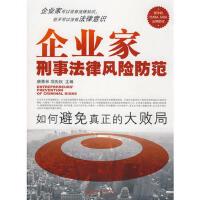 【新书店正版】企业家刑事法律风险防范唐青林,项先权9787301140994北京大学出版社