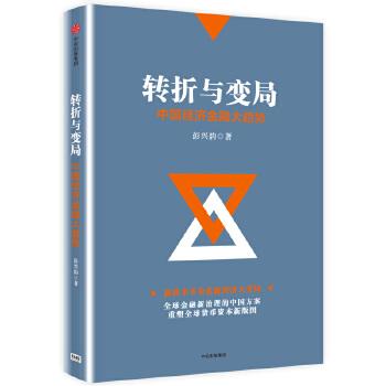 转折与变局:中国经济金融大趋势(团购,请致电400-106-6666转6) 新技术革命造就经济大变局,全球金融新治理的中国方案,重塑全球货币新版图