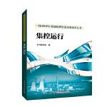 1000MW超超临界机组发电技术丛书  集控运行