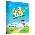 53天天练 小学英语 五年级下 RP(人教PEP版)2020年春(含答案册及知识清单,测评卷)