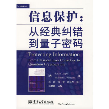 信息保护:从经...