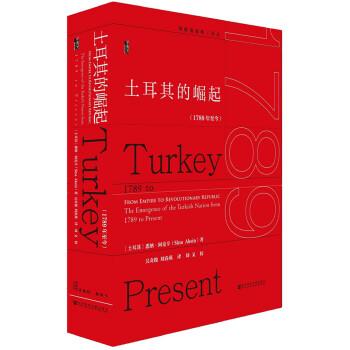 """甲骨文丛书·土耳其的崛起(1789年至今)<a target=""""_blank"""" href=""""http://book.dangdang.com/20170619_zxo3"""">甲骨文丛书系列,点击进入专题》</a>"""