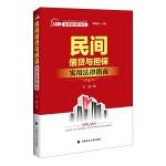 法律进社区丛书 民间借贷与担保实用法律指南  刘知函主编