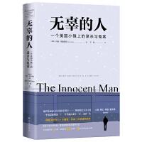 无辜的人:一个美国小镇上的谋杀与冤案