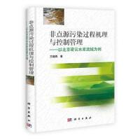 【二手旧书8成新】点源污染过程机理与控制管理 王晓燕 9787030312143