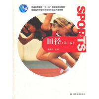 【二手旧书8成新】田径(第二版 李鸿江 9787040239928