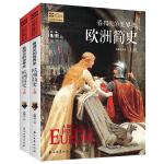 欧洲简史 全2卷 看得见的世界史