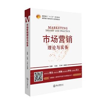 """市场营销理论与实务 高职高专""""十三五""""规划教材;高职高专商科类专业配套教材"""