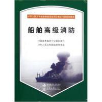 【二手旧书8成新】中华人民共和国海船船员培训合格证考试培训教材:船舶高级消防(附 中国海事服务中心 978756322
