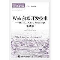 Web前端开发技术――HTML、CSS、JavaScript(第2版)