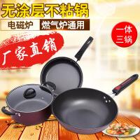 锅炒锅不粘锅家用燃气灶适用多功能三件套炒菜通用平底锅锅具套装