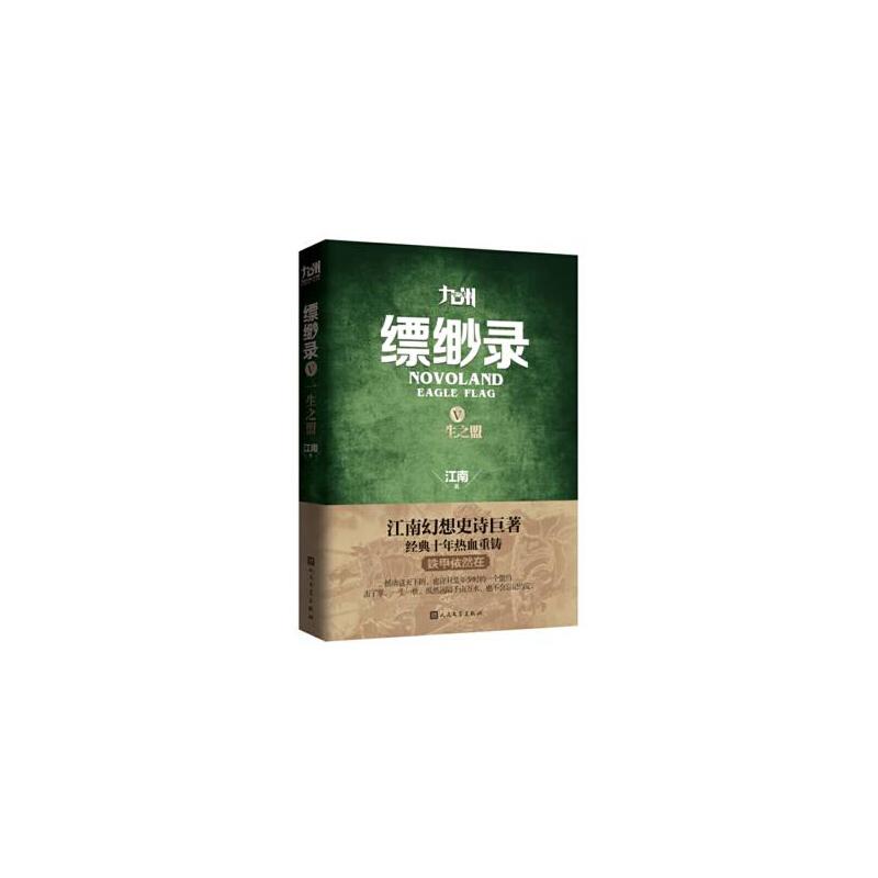 九州缥缈录5 一生之盟 江南幻想史诗巨著 经典十年热血重铸!铁甲依然在!