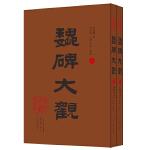 魏碑大观(全二册)