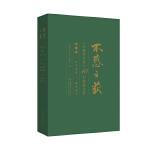 不惑之获:《红楼梦学刊》40年精选文集(第一卷):作者家世・版本成书