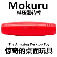Fidget 红色/Mokuru减压翻转棒 风靡日本韩国的创意木头棒棒上课无聊解压神器不倒翻滚木桌面游戏儿童益智文具