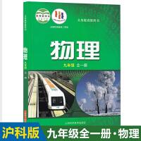 2019年使用 上海科学技术出版社 物理九年级全一册课本沪科版初三9年级物理 学生用书 上下册教材课本教科书