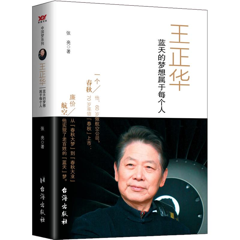 """王正华:蓝天的梦想属于每个人 从""""春秋大梦""""到""""春秋大业"""",王正华是怎么做到的?40岁创业晚不晚?他给出了*正能量的答案。"""