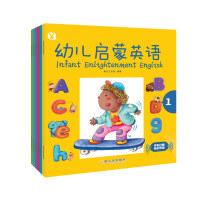 幼儿启蒙英语(全6册)