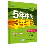 曲一线 初中语文 七年级下册 人教版 2020版初中同步 5年中考3年模拟 五三