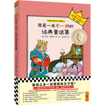 """小读客·我是一本不一样的经典童话集:宝宝第一套想象力启蒙经典(童书界的诺贝尔奖""""国际安徒生大奖""""得主 谁说公主一定要嫁给王子呢?本书精选6个经典童话故事,再经由汤米·温格尔的创作全新诠释,赋予它们颠覆传统的想象力。打开不一样的经典童话集,带孩子遇见崭新的童话世界。 小读客出品"""