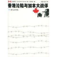 【二手旧书九成新】 香港沦陷与加拿大战俘