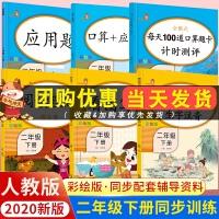 2021二年级下册语文数学同步训练全套部编人教版看拼音写词语阅读理解每日一练专项综合题看图写话口算应用题卡课时作业计算练