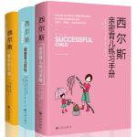 西尔斯家庭育儿图书馆(橙色亲子课 健康育儿百科 亲密育儿练习手册)(共3册)