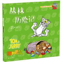 猫和老鼠:丛林历险记
