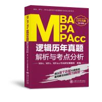 2018上海交大版 MBA、MPA、MPAcc逻辑历年真题解析与考点分析