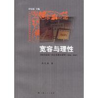 【旧书二手书8新正版】 宽容与理性:东方杂志的公共舆论研究(1904-1932) 洪九来