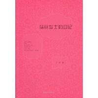 莎菲女士的日记(民国淑女插图本)