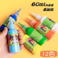 儿童手指画水彩颜料12色套装幼儿园60ml可水洗宝宝绘画涂鸦颜料