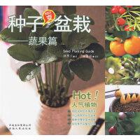种子变盆栽:蔬果篇