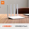 小米路由器3无线wifi智能5G双频稳定穿墙家用高速宽带路由器  四天线 双频并发128MB