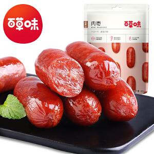 【百草味】猪肉枣180g*2袋肉类烤肠 特产小吃 台式小香肠 腌腊肉肠 烟熏味