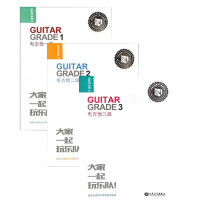 现货正版包邮电吉他1-3级 套装3册 迷笛全国音乐考级有声曲谱 张帆 人民音乐出版社