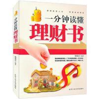 【二手旧书8成新】一分钟读懂理财书 杨建春著 9787563925643