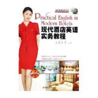 【二手旧书8成新】现代酒店英语实务教程(免费/现代职业英语丛书 肖璇 9787506229050