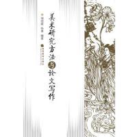 【二手旧书8成新】美术研究方法与论文写作 周绍斌,杨勇 9787040214543